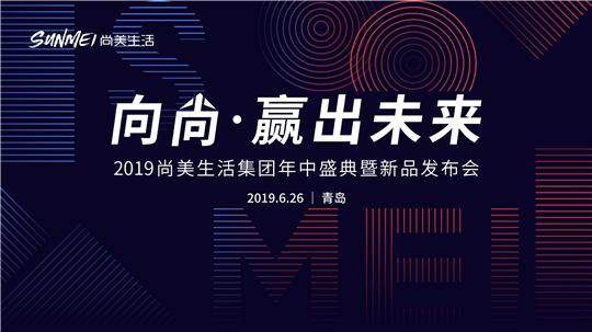 2019尚美生活年中盛典即将启幕 发布兰欧酒店3.5艺术版