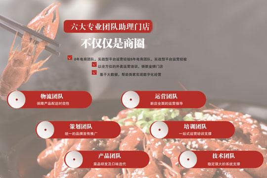 虾客食光加盟