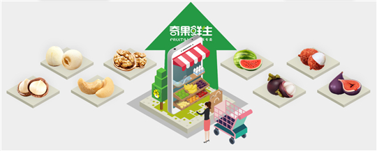 奇果鲜生:水果店客单价低,怎么办?