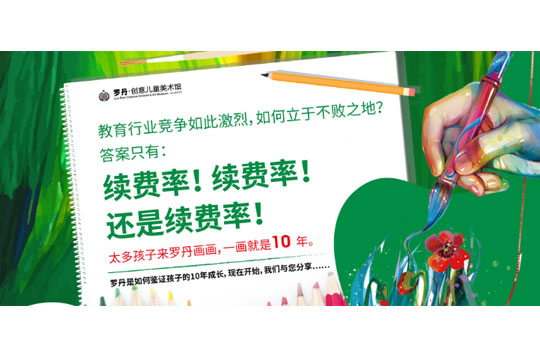罗丹美术教育加盟