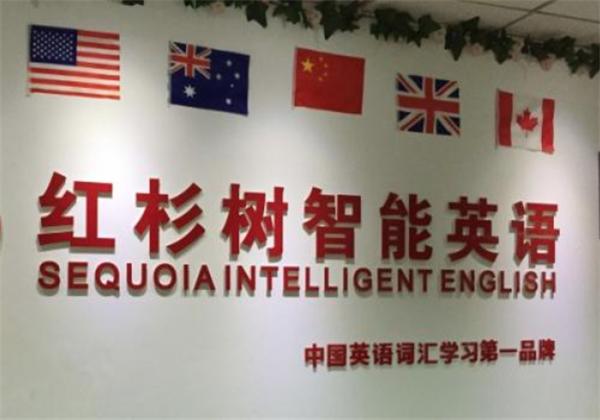 开一家英语培训班需要多少加盟费用