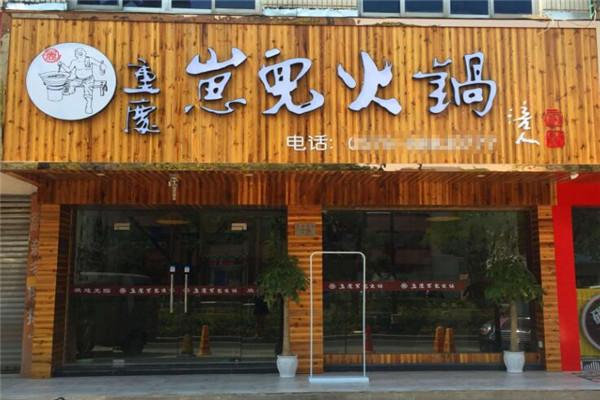 要如何选择重庆火锅加盟品牌