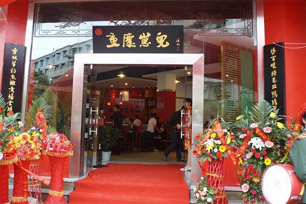 开一家火锅连锁品牌店能赚钱吗