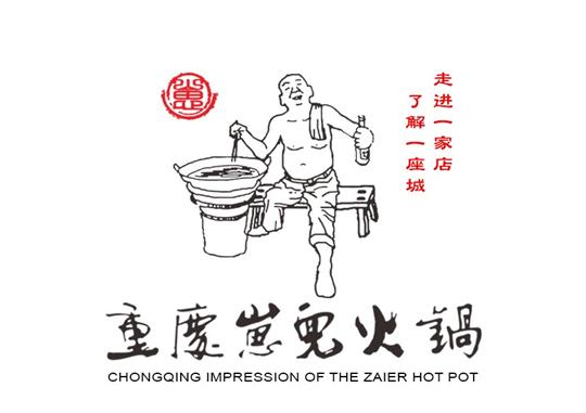 新手想要加盟重庆火锅要做好哪些准备?