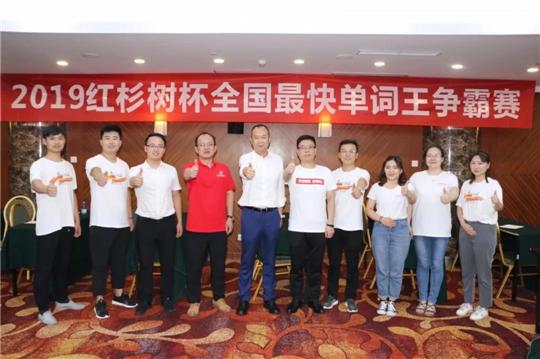 红杉树智能英语2019红杉树杯全国最快单词王争霸赛总决赛在北京决战叠峰