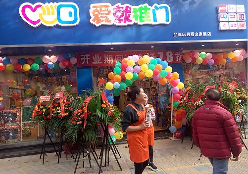 在杭州加盟爱就推门儿童玩具行不行
