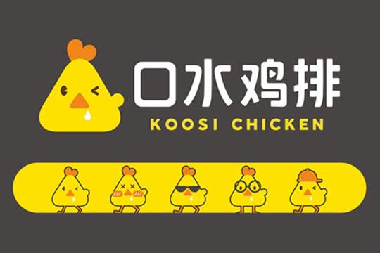 口水鸡排加盟