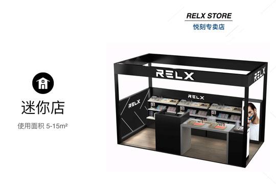 RELX悦刻电子烟加盟