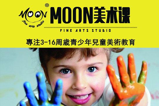 MOON美術課加盟
