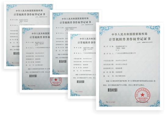 """可爱可亲创新科技新腾飞 荣获国家级""""计算机软件著作权证书"""""""