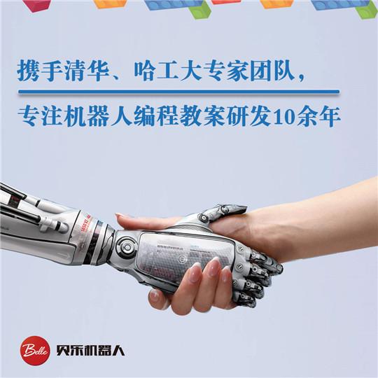 贝乐乐高机器人俱乐部加盟