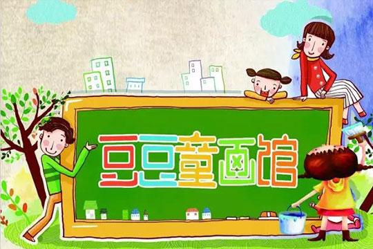 豆豆童畫館加盟