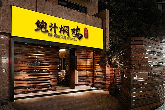 凤城一品鲍汁焖鸡加盟