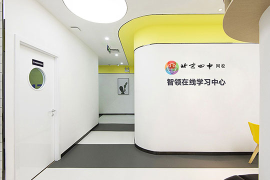 北京四中網校智領在線加盟