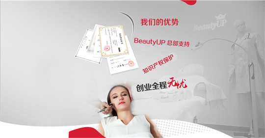BeautyUP皮肤管理加盟