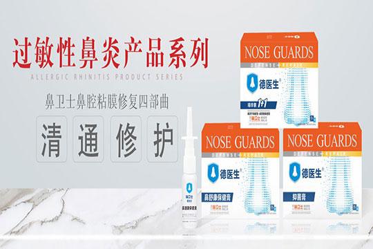 鼻卫士鼻腔康复服务连锁机构加盟