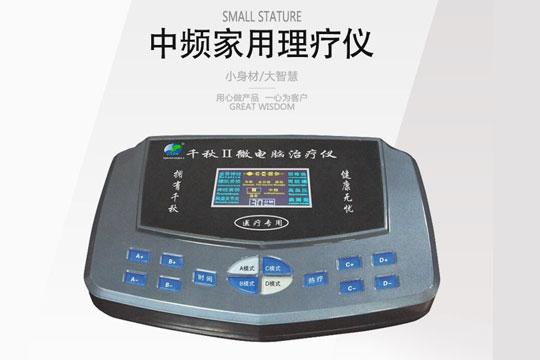 千秋2微电脑治疗仪加盟
