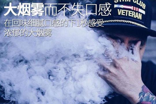 帝国伯爵电子烟加盟 电子烟加盟 北京加盟