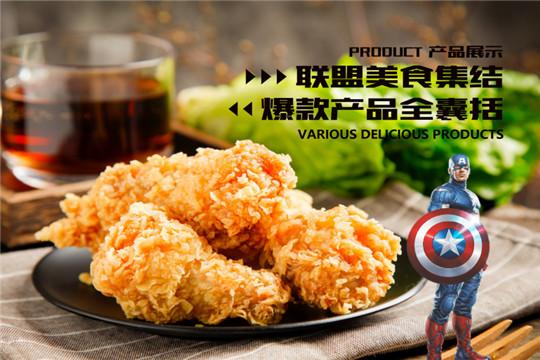 聯盟時代漢堡炸雞加盟