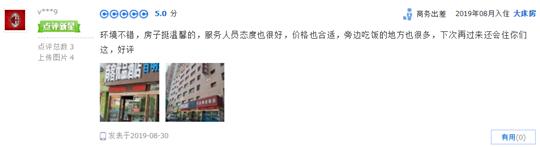 """开业一年出租率102.83%   尚客优品""""酒店+新零售""""成新中产最爱"""