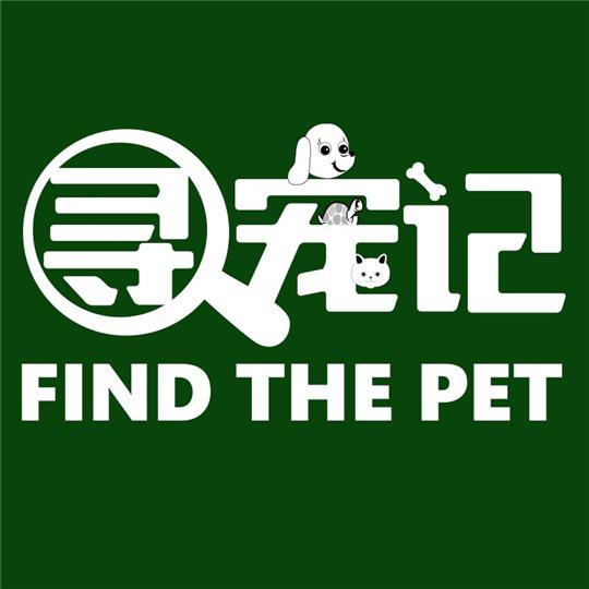 寻宠记宠物零食店