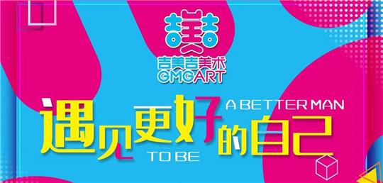 吉美吉國際美術教育中心加盟