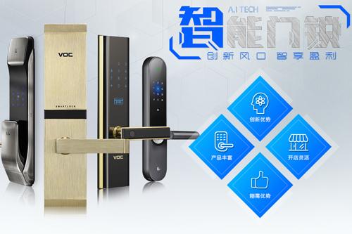 智享优品锁可智能门锁加盟