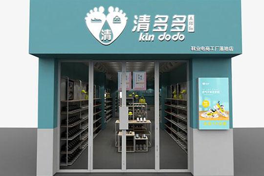清多多鞋业加盟 鞋业加盟 广州加盟