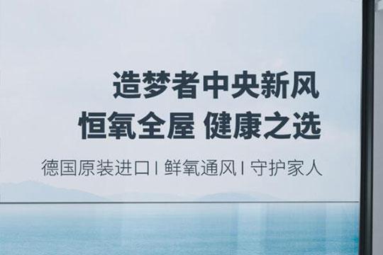 造梦者新风系统加盟 新风系统加盟 浙江加盟