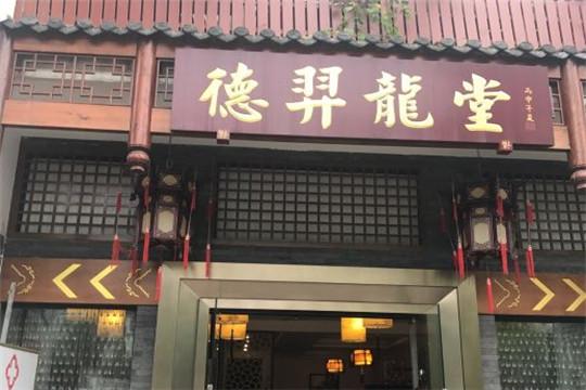 德羿龍养生馆加盟
