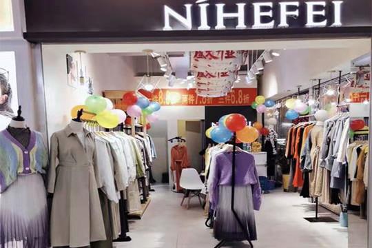 尼赫菲女装加盟