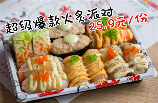 """最""""变态""""的外送寿司,嘴小的都人不敢点…"""