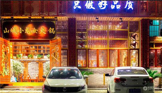重庆特色火锅加盟,加盟小龙女火锅,使你店面经久不衰