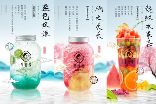 茶海棠飲品