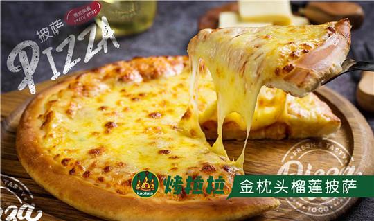 烤拉拉披薩榴蓮餅