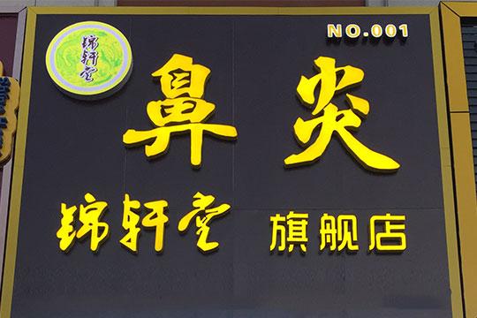 锦轩堂鼻炎馆加盟