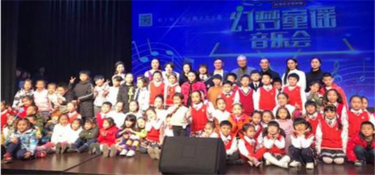 付林—梦幻童谣音乐会