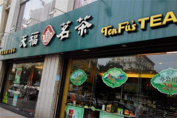 怎么才能开一家天福茗茶连锁品牌店