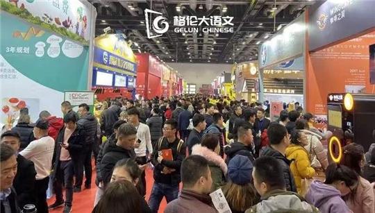 格伦大语文亮相第16届中国加盟产业博览会
