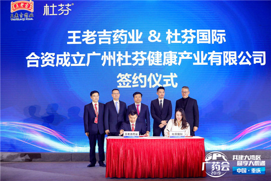 抢滩大健康新蓝海,广药王老吉携手杜芬国际成立合资公司