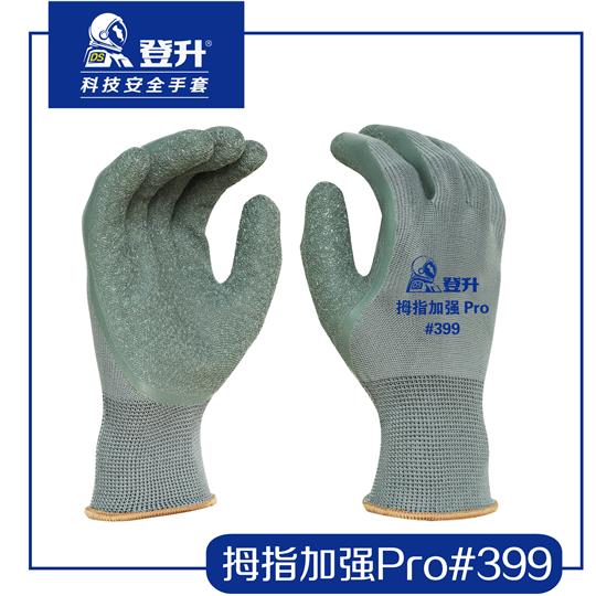 防寒手套加盟需要避免什么骗局