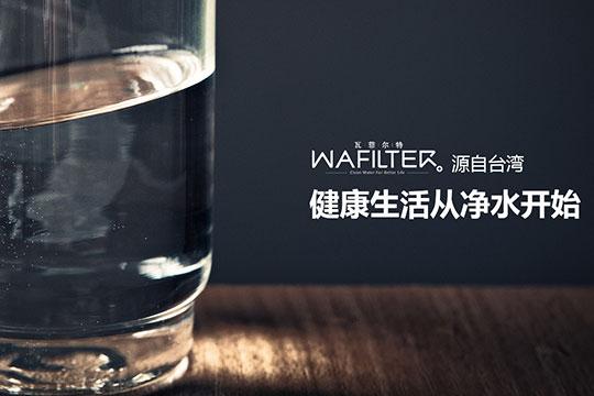 瓦菲尔特净水器
