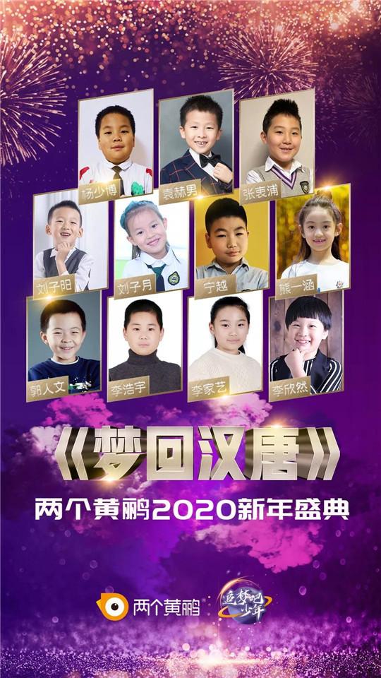 你家的孩子都来了 | 两个黄鹂2020新年盛典演员阵容与节目单大公开!