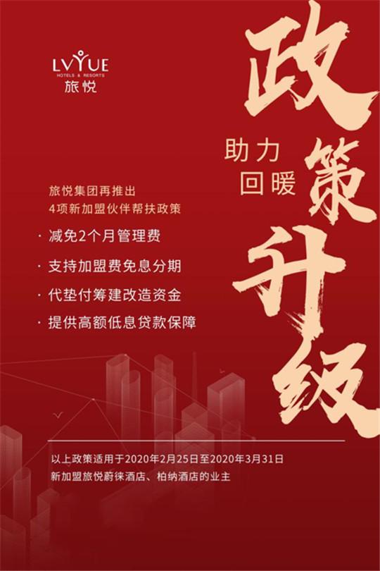 旅悦集团针对中端酒店市场发布四项加盟帮扶政策