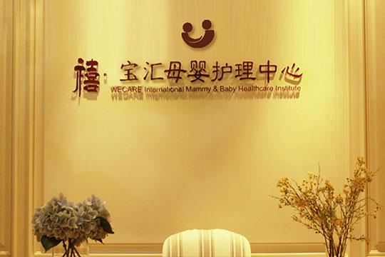 禧宝汇国际母婴护理中心
