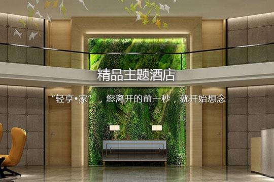 银座佳驿精致酒店