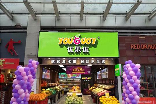 优果优超市