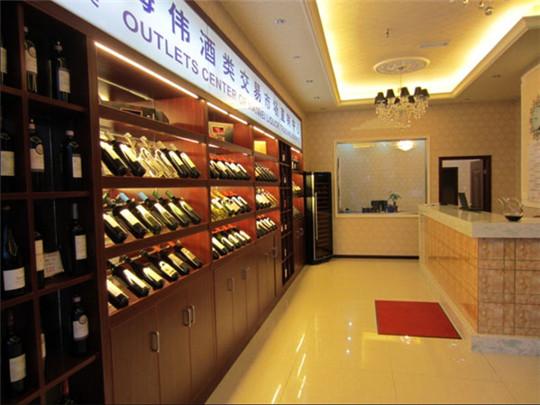 海伟酒类直销中心