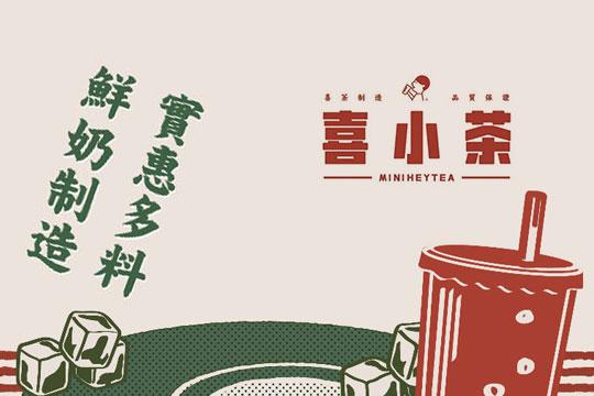 喜小茶饮料厂