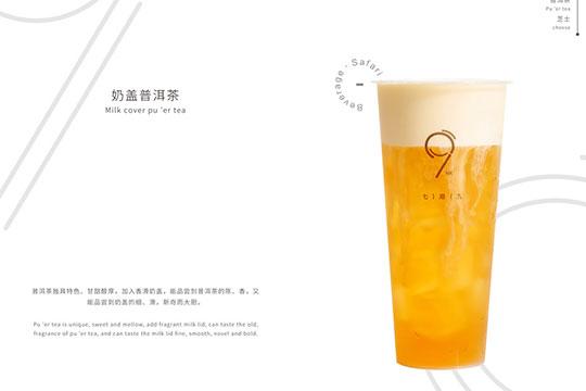 七港九饮品